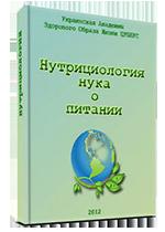 Обучение нутрициологии в академии ЗОЖ